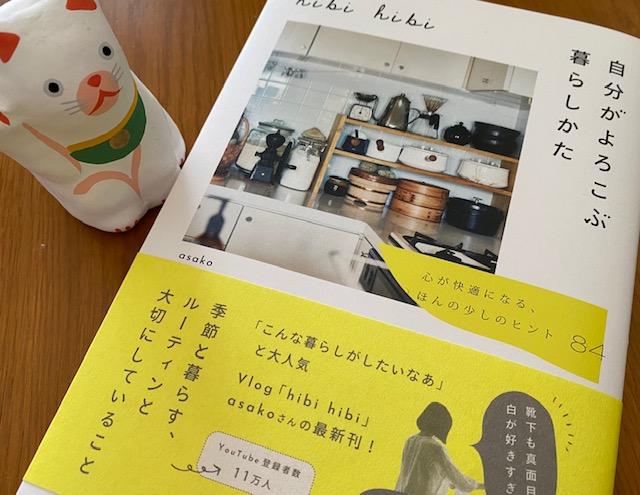 hibi hibi book